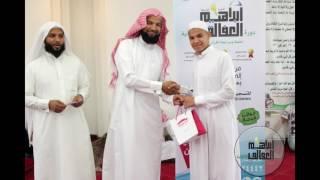 تكريم المتميزين في دورة المهندس إبراهيم العفالق القرآنية
