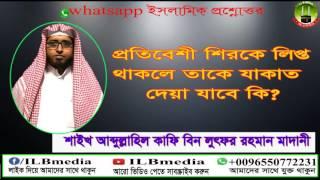 Protibeshi Shirke Lipto Thakle Take Jakat Deya Jabe Ki?  Sheikh Abdullahil Kafi