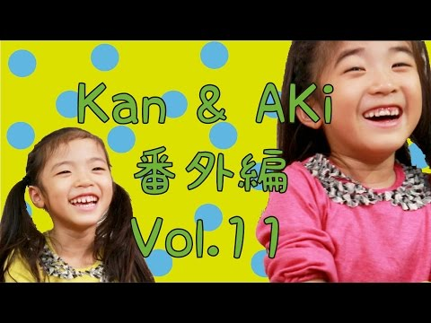 Kan & Aki 番外編 vol.11