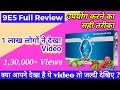 Download Video Download 9e5 use method and amazing results || best health drink 9e5 amazing use || what is network marketing 3GP MP4 FLV