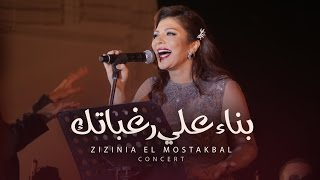 Assala - Bonaan Ala Raghbatak [ Zizinia El Mostakbal Concert ] أصاله - بناء علي رغباتك