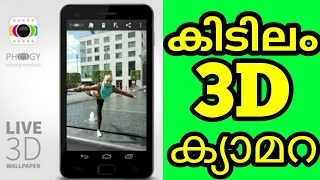 Best 3D Camera App For Andriod l Take Photo In 3D With Phone