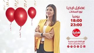 عمايل إيديا مع نورا السادات | يوميا  الساعة 18:00 علي سي بي سي سفرة