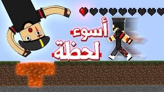 ماين كرافت : أسوء لحظة تمر علي وشوف وش سويت !! ( وتحداك ماتنصدم )! | Minecraft