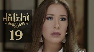 Fakhamet Al Shak Episode 19 - مسلسل فخامة الشك الحلقة 19