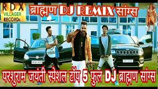 परशुराम जयंती स्पेशल टॉप 5 फुल Dj Remix ब्राह्मण सांग्स | परशुराम डीजे सॉन्ग |परशुराम के गाने 2019|
