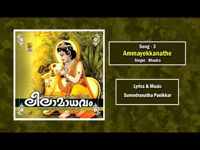 Bhadra - Ammayekanathe