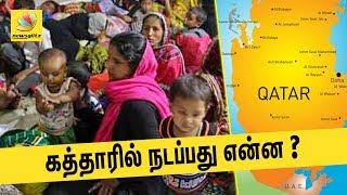 கத்தாரில் நடப்பது என்ன? | What is happening in Qatar | Latest Tamil News