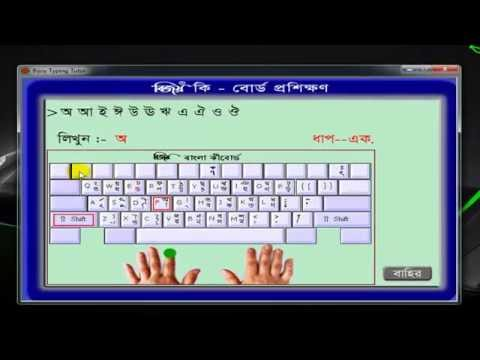 Bijoy Typing Tutor Full Version Download [ New Bangla Tutorial Tips - 7 ]
