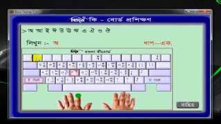 Bijoy Typing Tutor Full Version Download [ New Bangla Tutorial Tips - 7 ]