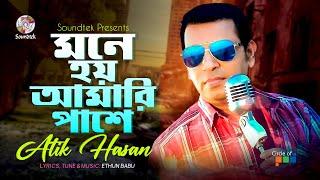 Atik Hasan - Mone Hoy Amari Pashe | Bangla Music Video | Soundtek