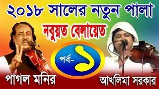 Pala gaan 2018 ।। Nabuwat And Belayet(Part :1) ।। Pagol monir & Aklima sarkar ।।