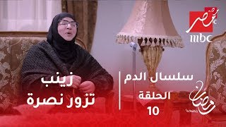 سلسال الدم - زينب تزور نصرة في منزلها وتعترف بحبها لفراج