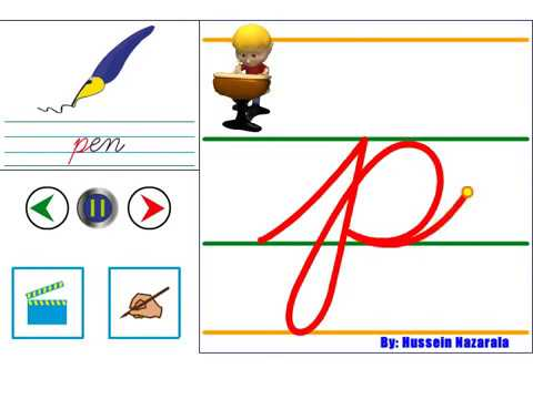 Cursive handwriting animation Educational software