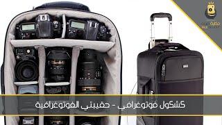 كشكول فوتوغرافي - حقيبتي الفوتوغرافية