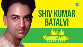 Weekend Classic Radio Show | Shiv Kumar Batalvi Special | HD Songs | Rj Khushboo