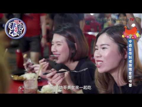 《非食不可 3》第二十集 中西合併料理擄獲食客味蕾