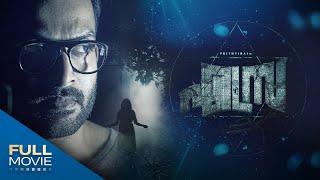 എസ്ര | Ezra Malayalam Full Movie | Amrita Online Movies | Amrita TV