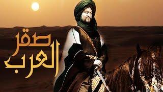 فيلم صقر العرب - Saqr Elarab Movie