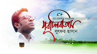 Pubali Batash | Lutfor Hasan | Official Music Video | Bangla Hit Song