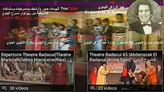 عبد الرزاق البدوي | ريبرتوار مسرح البدوي | المسرح المغربي | Abderrazak El Badaoui | Théâtre Badaoui