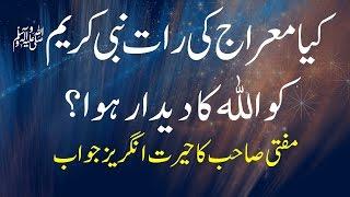 Kya Meraj Ki Raat Nabi Ko Allah Ka Didar Howa? | Islam | Fatwa