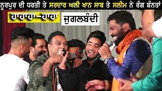 Sardar Ali & Khan Saab & Master Saleem - Live Jugalbandi  - Mela Nurpur Da 2018