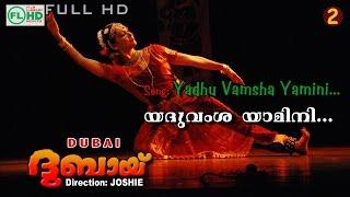 Yadhu vamsha yamini |Dubai | Video Song