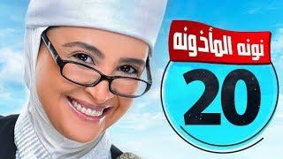 مسلسل نونة المأذونة - بطولة حنان ترك -الحلقة العشرون |Nona AlM2zona - Hanan Tork - Ep 20 - HD