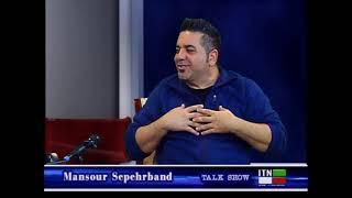گفتگوی منصور سپهربند با ا سی در برنامه تاک شو از شبکه تلویزیون ایران