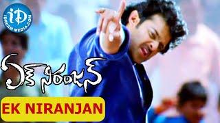 Ek Niranjan Movie Songs - Ek Niranjan Video Song || Prabhas, Kangana Ranaut || Mani Sharma