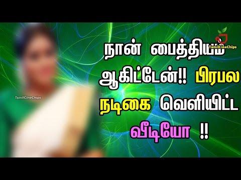 Xxx Mp4 நான் பைத்தியம் ஆகிட்டேன் பிரபல நடிகை வெளியிட்ட வீடியோ Tamil Cinema News TamilCineChips 3gp Sex