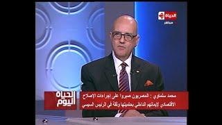 """حوار خاص مع الكاتب الصحفي والأديب """" محمد سلماوي """" لـ الحياة اليوم مع الإعلامي تامر أمين"""