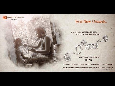 Rani - A Tamil Short Film | Irfan  I Film Times