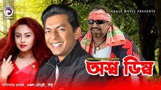 Bangla Natok | Oshsho Dimbo | Chancal Chowdhury, Chadni, Maruf | Chanchal Chowdhury Bangla Natok
