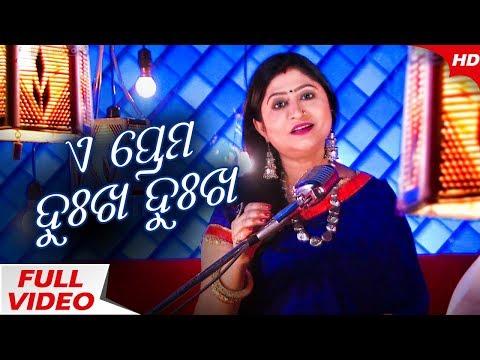 Xxx Mp4 E Prema Dukha Dukha New Odia Sad Song Namita Agarwal Sidharth Music 3gp Sex
