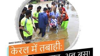 PAk media on india केरल में भारी बारिश से बाढ़, इस तबाही में अब तक 67 लोगों की मौत  केरल में बाढ़ से