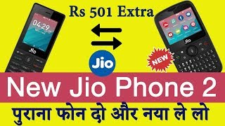 New Jio Phone 2 launched with Monsoon Offer | JioPhone 2 Features and Jiophone Exchange Offer