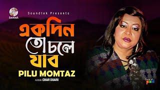 Pilu Momtaz - Ekdin To Chole Jabo   Char Duari   Soundtek
