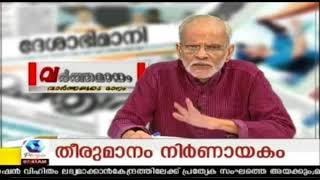 Varthamanam വർത്തമാനം | Bhasurendra Babu | 16th May 2018 | Full Episode
