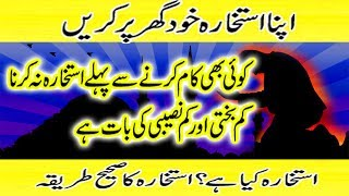 Istikhara Ka Tarika Or Dua In Islam Urdu/Hindi 100% Result For Love Marriage Peer e Kamil