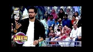 "Jeeto Pakistan Main Hua Ek "" Interesting "" Sawal"