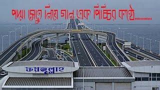 padma shetu koribo nirman (পদ্মা সেতু করিব নির্মাণ ) beautifull bangla song