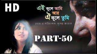 Bangla Natok Ai Kole Ami Er Oi Kole Tomi Part 50 Fr Mosharrof Karim arfan ahmed