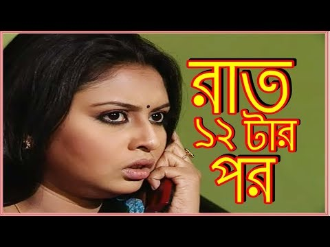 Xxx Mp4 Rat 12 Tar Por Bangla Horror Natok 2017 রাত বারটার পর Shahed Sharif Chadni Shishir 3gp Sex