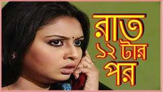 Rat 12 Tar Por | Bangla Horror natok 2017 | রাত বারটার পর | Shahed Sharif | Chadni | Shishir