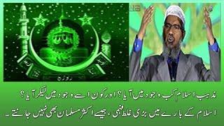 Peace TV-Dr Zakir Naik Urdu Speech{who's founder of Islam religion} Islamic Research Foundation Urdu
