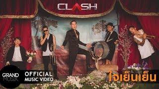 ใจเย็นเย็น - CLASH [OFFICIAL MV]