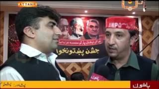 ANP News Report  Attan TV