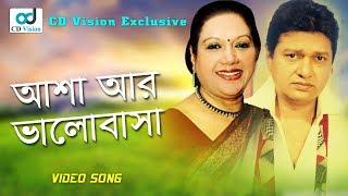 Asa R Valobasha Choto o Ghore | HD Movie Song | Alamgir & Kobori | CD Vision